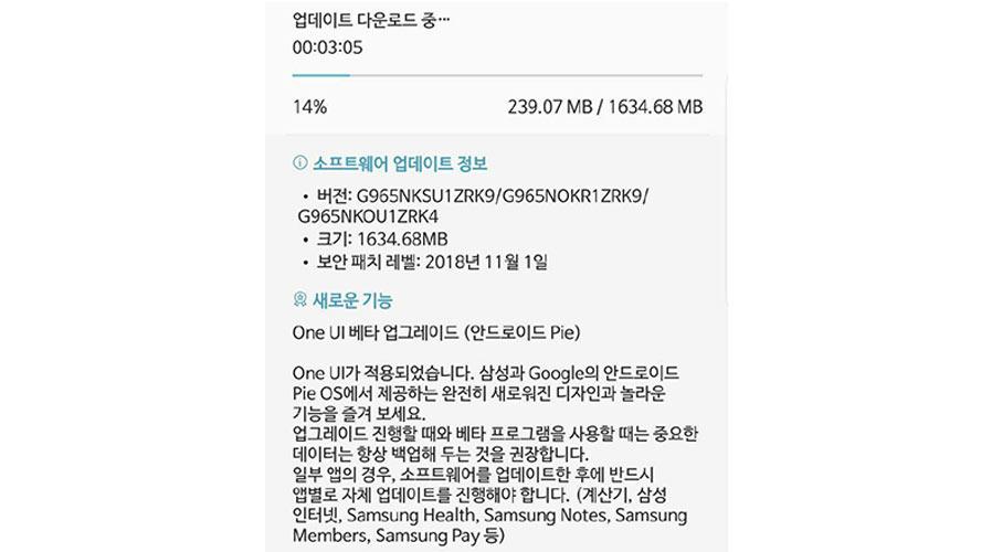 Samsung Android Arayüz One UI Beta 2
