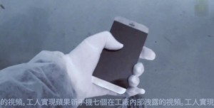 iPhone 7 Sızdırıldı! Foxconn Fabrikasında Çekilen O Video