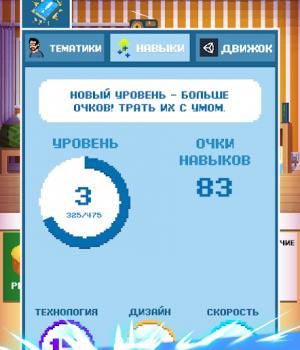 DevTycoon 2 Ekran Görüntüleri - 1