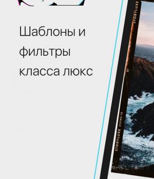 Storyluxe: Şablon ve Filtreler - 1