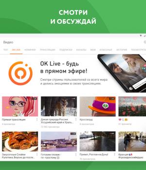 Odnoklassniki Ekran Görüntüleri - 11