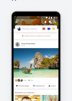 Odnoklassniki Ekran Görüntüleri - 6