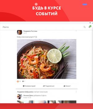 Odnoklassniki Ekran Görüntüleri - 9