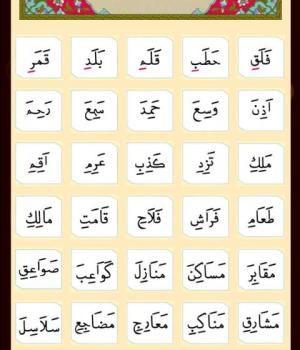Kur'an Öğreniyorum Ekran Görüntüleri - 6