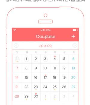 Couplete Ekran Görüntüleri - 1