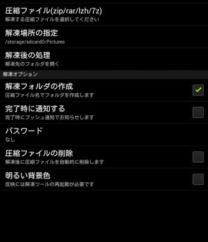 ZIP with Pass Ekran Görüntüleri - 5
