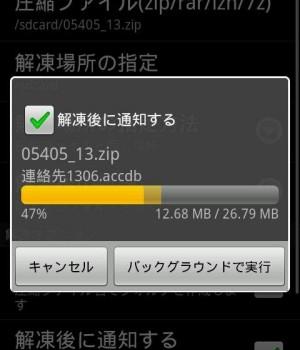 ZIP with Pass Ekran Görüntüleri - 2