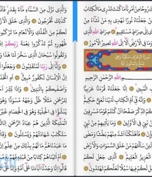 Kur'an-ı Kerim Ekran Görüntüleri - 2