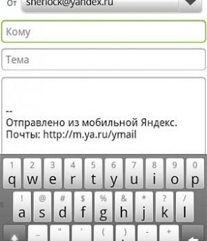 Yandex.Mail Ekran Görüntüleri - 1