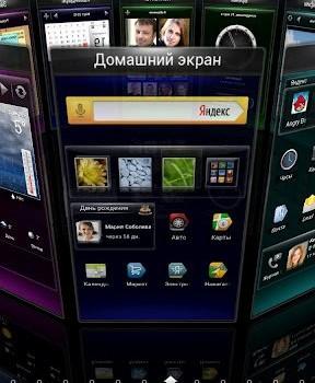Yandex.Shell Ekran Görüntüleri - 8