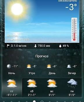 Yandex.Shell Ekran Görüntüleri - 7