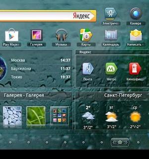 Yandex.Shell Ekran Görüntüleri - 1