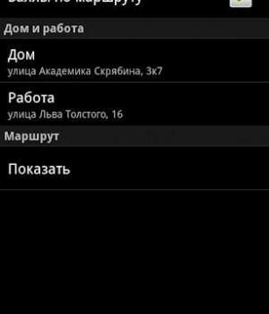 Yandex.Traffic Ekran Görüntüleri - 2