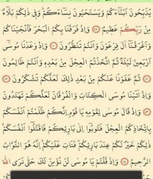 Kolay Hatlı Kuran-ı Kerim Ekran Görüntüleri - 2