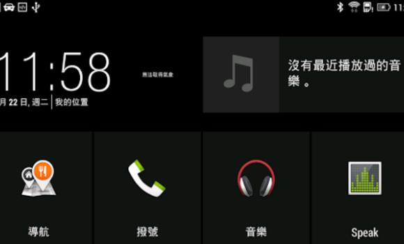 HTC Araç Ekran Görüntüleri - 2