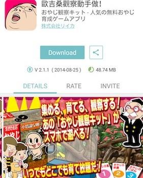 QooApp Ekran Görüntüleri - 3