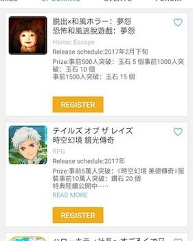 QooApp Ekran Görüntüleri - 6