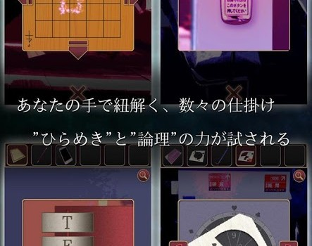 Escape Utsushiyo Ekran Görüntüleri - 3