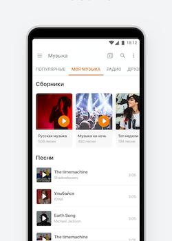 Odnoklassniki Ekran Görüntüleri - 5