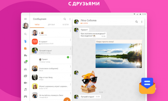 Odnoklassniki Ekran Görüntüleri - 8