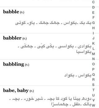 Fallon's English Urdu Dictionary Ekran Görüntüleri - 3