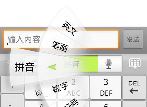 GO Keyboard Ekran Görüntüleri - 5
