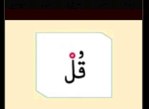 Kur'an Öğreniyorum Ekran Görüntüleri - 5