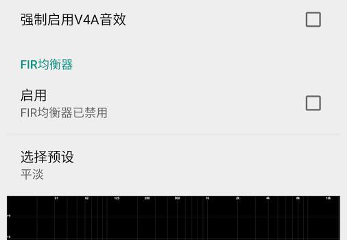 ViPER4Android Ekran Görüntüleri - 3