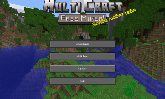 MultiCraft Ekran Görüntüleri - 8