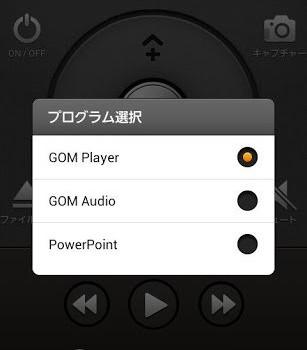GOM Remote Ekran Görüntüleri - 2