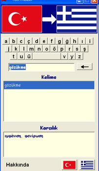 Yunanca-Türkçe / Türkçe-Yunanca Sözlük Ekran Görüntüleri - 1