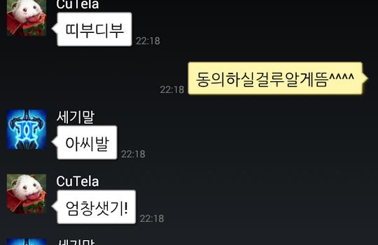 LoL Messenger Ekran Görüntüleri - 3