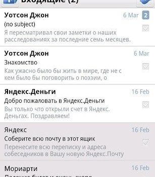 Yandex.Mail Ekran Görüntüleri - 3