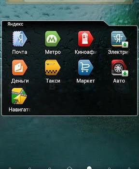 Yandex.Shell Ekran Görüntüleri - 4