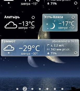 Yandex.Weather Ekran Görüntüleri - 4