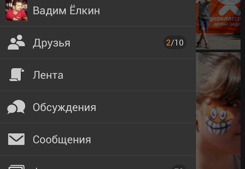 Odnoklassniki Ekran Görüntüleri - 1