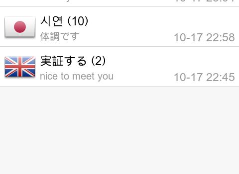 Voice Translator Ekran Görüntüleri - 4