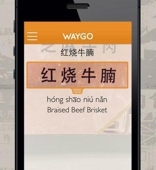 Waygo Ekran Görüntüleri - 3