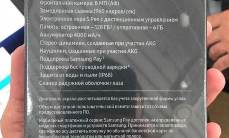 Samsung Galaxy Note 9 kutusu