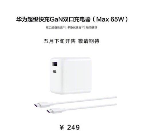 Huawei65W GaN Hızlı Şarj Aleti Özellikleri