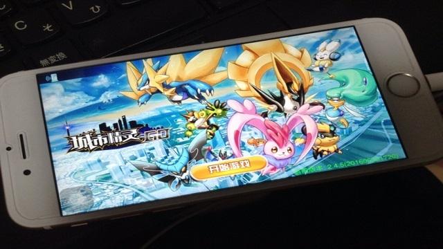 Çin Malı Pokemon Go Çıktı!