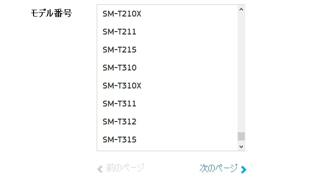 Samsung'un Sayfasındaki Yeni Model Numaraları Galaxy Tab 3'e mi Ait?