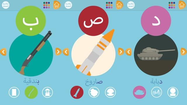IŞİD'in Çocukları Savaşa Hazırlayan Bir Eğitim Uygulaması Ortaya Çıkarıldı