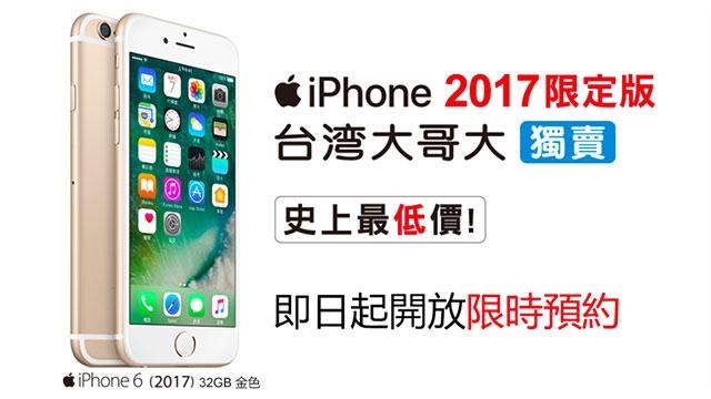 Apple, Asya Ülkeleri İçin iPhone 6'nın 32GB'lık Gold Versiyonunu Tanıttı