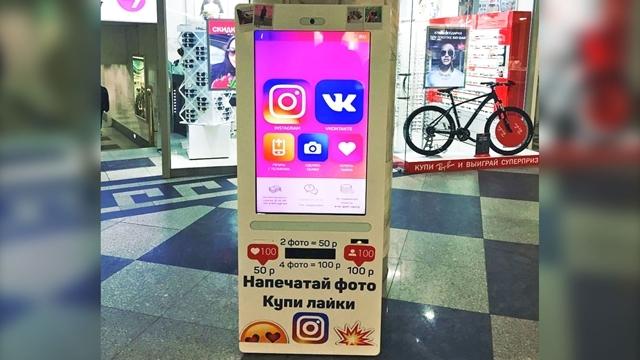 Artık Otomatlardan Instagram Takipçisi Satın Alınabiliyor